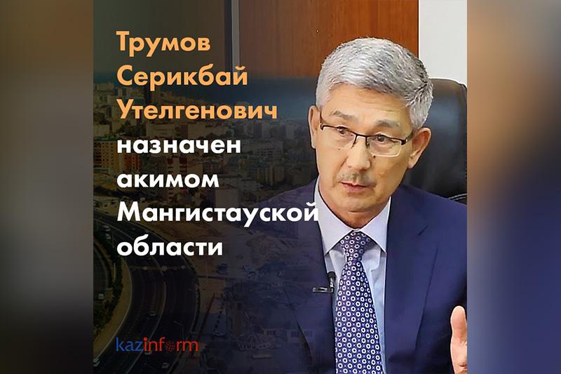 Акимом Мангистауской области назначен секретарь облмаслихата