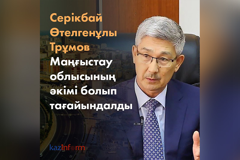 赛热克拜·图鲁莫夫出任曼格斯套州州长