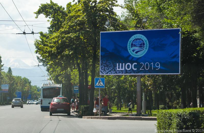 Heads of SCO member states to meet in Bishkek