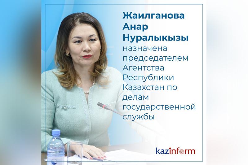 Анар Жаилганова назначена председателем Агентства РК по делам государственной службы