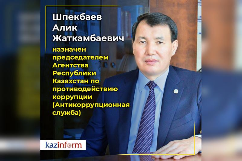 Алик Шпекбаев назначен главой Антикоррупционной службы