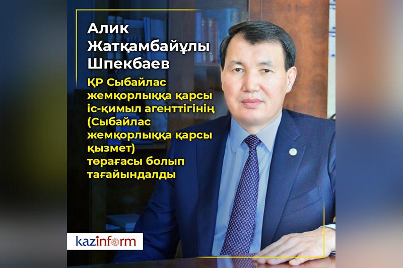什佩克巴耶夫被任命为反腐败行动署署长