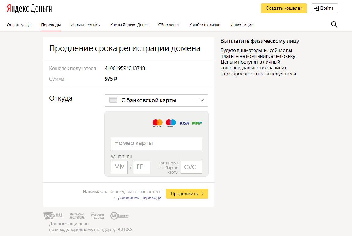 Фишинговая атака развернулась в отношении владельцев доменов .KZ