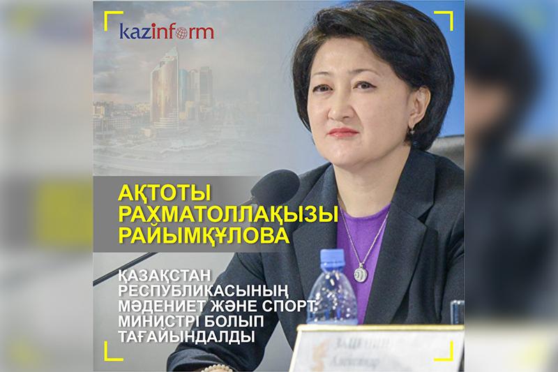拉伊穆库洛娃出任哈萨克斯坦文体部部长