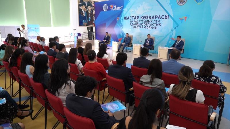 Алматы облысында жастар форумы өтіп жатыр