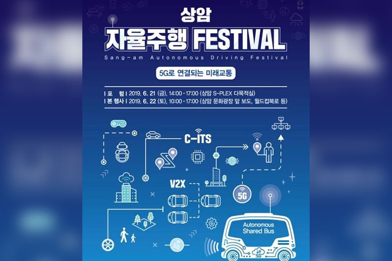 S. Korea to open world's first 5G urban autonomous car driving test bed