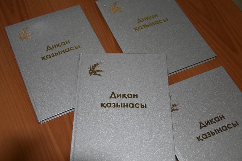 В Нур-Султане презентовали первый агроотраслевый фольклорный сборник