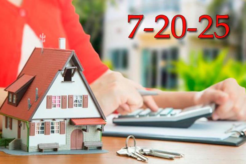 Нацбанк изменил условия программы «7-20-25» по первоначальному взносу