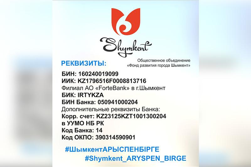 Фонд развития города Шымкента открыл сбор средств для помощи арысцам