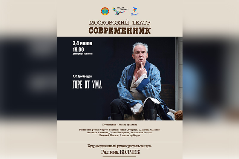 День столицы: два спектакля привезет московский театр «Современник»