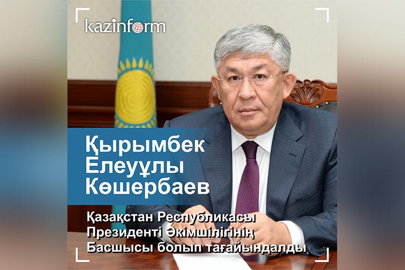 Қырымбек Көшербаев  Президент Әкімшілігінің Басшысы болып тағайындалды