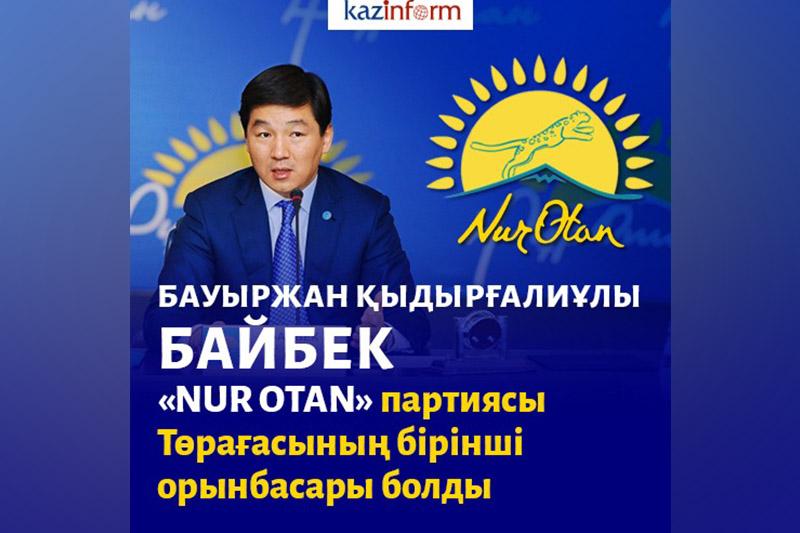 Бауыржан Байбек «Nur Otan» партиясы Төрағасының бірінші орынбасары болды