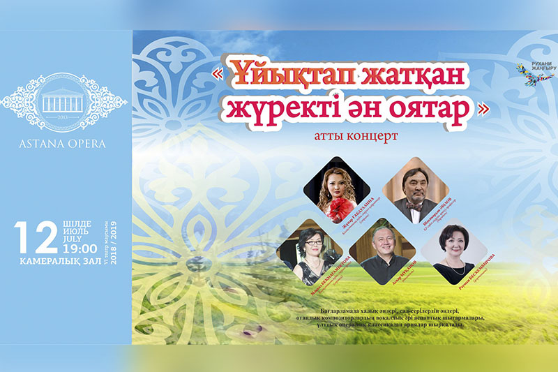 Kazakh national music concert to be given at Astana Opera House