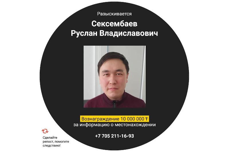 10 млн тенге за информацию о бывшем сотруднике пообещали в Kaspi bank