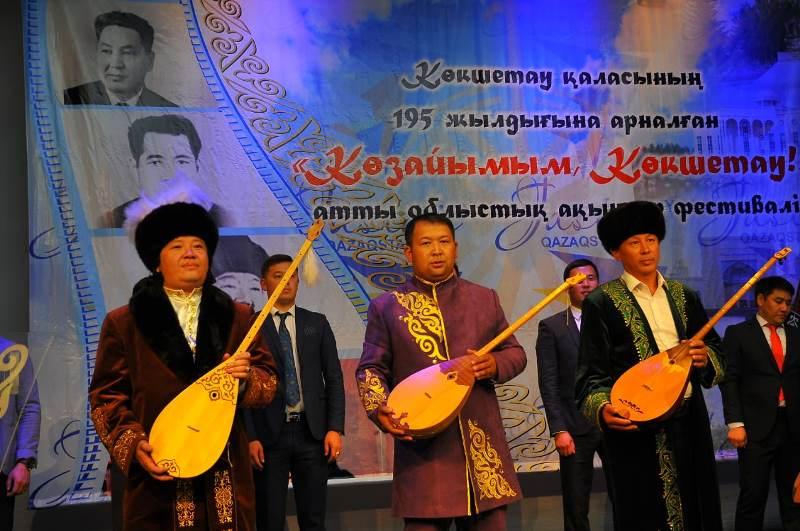 Көкшетау қаласының мерейтойына орай ақындар фестивалі өтті