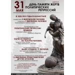 31 мая - День памяти жертв политических репрессий