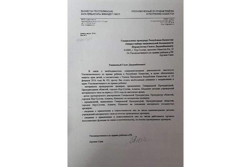 Аружан Саин Бас прокурордан барлық балалар үйін тексеруді сұрады