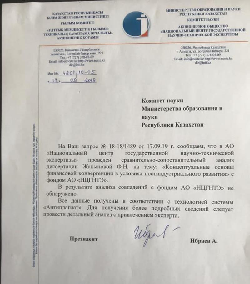 Фатима Жакыпова ответила на обвинения в незаконном присуждении ученой степени