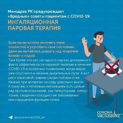 Минздрав РК предупреждает «Вредные» советы пациентам с COVID-19: ингаляционная паровая терапия
