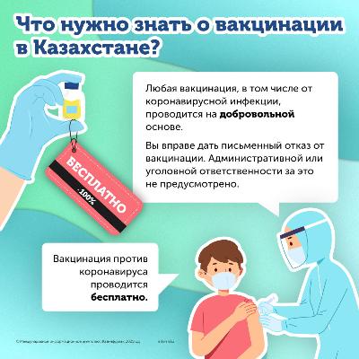Что нужно знать о вакцинации в Казахстане?