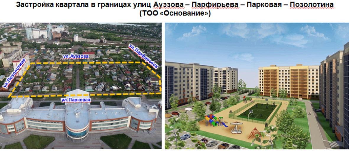 Как будут застраивать Петропавловск