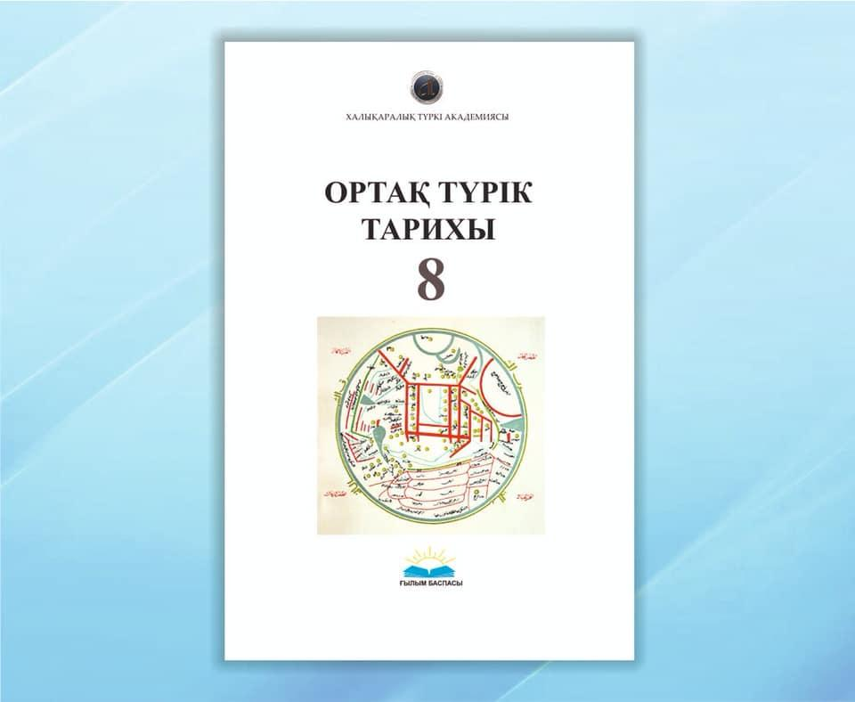 В школах государств-членов Тюркскогоcоветаначалось обучение Общей истории тюрков