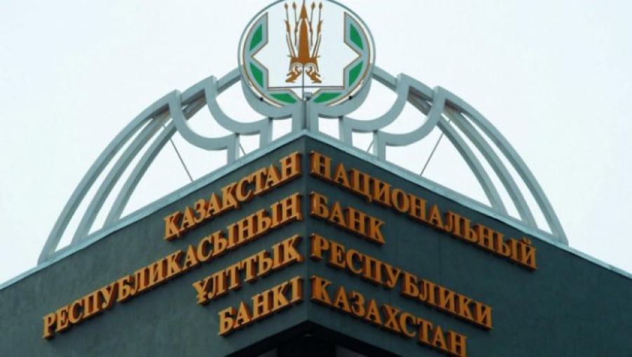 央行:哈萨克斯坦基准利率维持9%不变