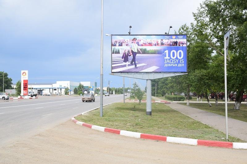 В Кокшетау установили баннер, призывающий соблюдать ПДД