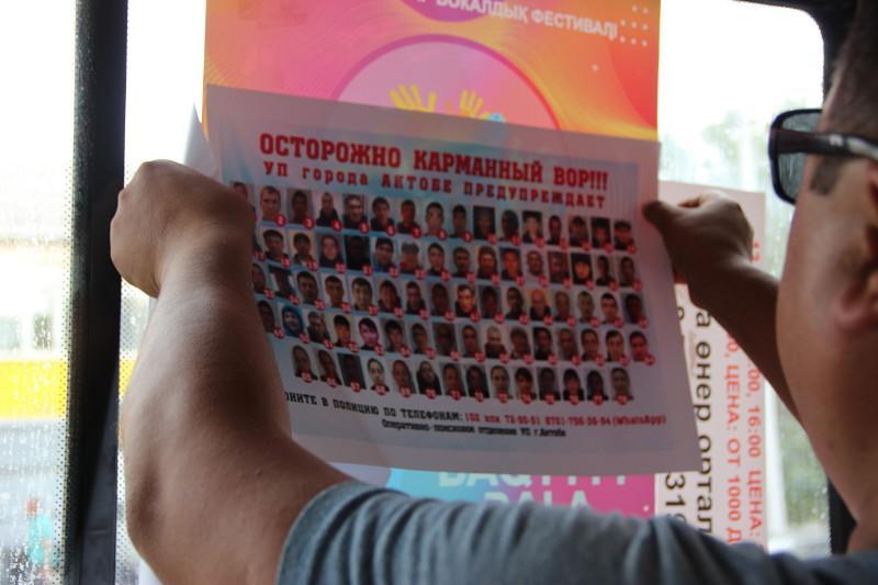 Ақтөбеде 100-ден астам қалта ұрысының фотосы қоғамдық орындарға ілінді