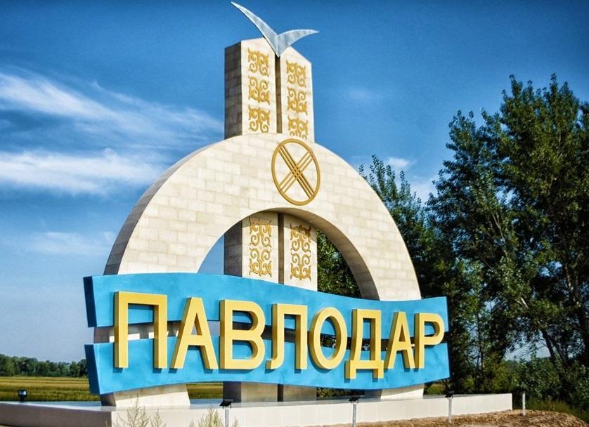 Павлодар отмечает свой 299-й день рождения