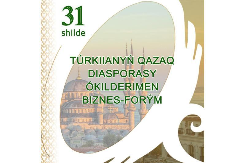 Түркияда қазақ диаспорасының өкілдерімен бизнес-форум өтеді