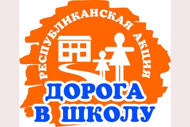 Акция «Дорога в школу» стартовала в Караганде