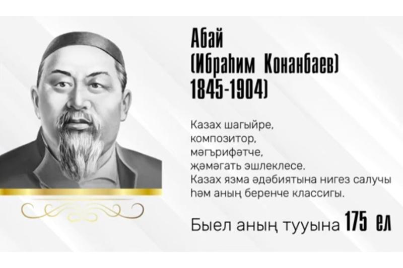 #Abai175: Поэзия эстафетасы Татарстанда кең тарап жатыр