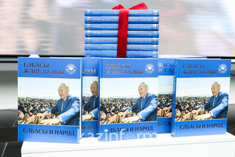 АНК презентовала книгу «Елбасы и народ»
