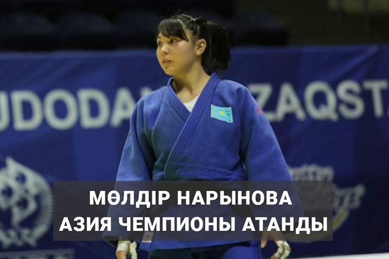 Молдир Нарынова завоевала «золото» чемпионата Азии