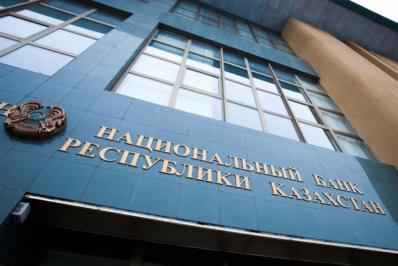 Ұлттық банк 1 тамыздан бастап банк секторы активтерінің сапасын бағалауға кіріседі