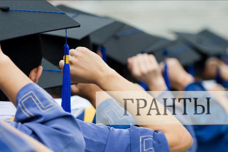 Полный список обладателей образовательных грантов