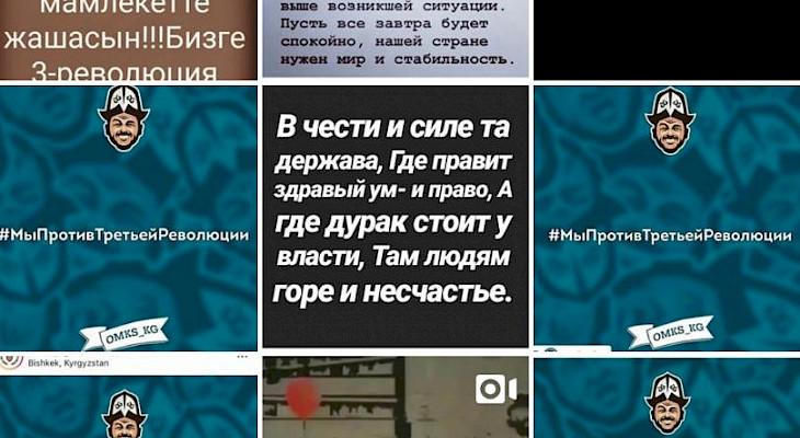 Қырғызстандықтар желіде жұртты митингке шықпауға шақырып жатыр