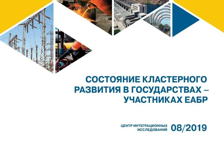 欧亚开发银行发布《欧亚开发银行成员国集群发展现状》研究报告