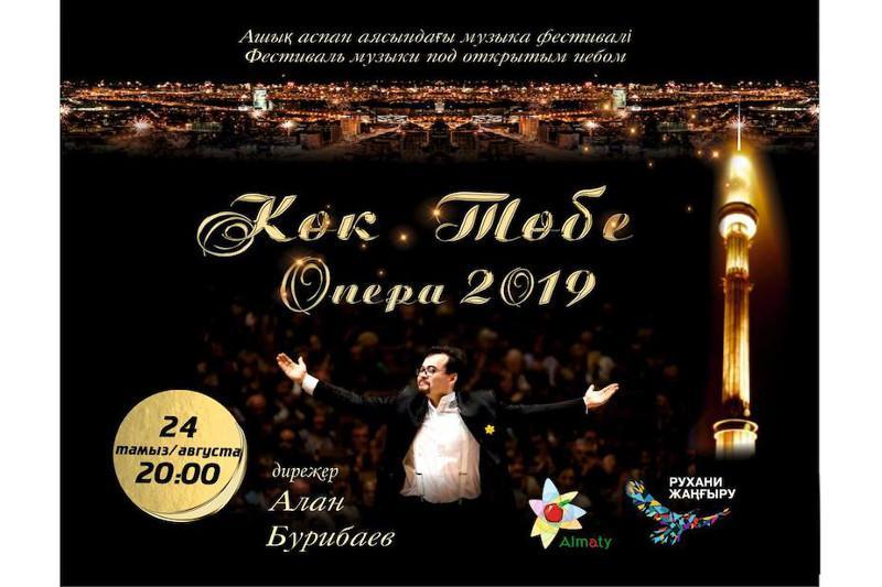 Алматыда «Көктөбе Opera -2019» ашық аспан астындағы музыка кеші өтеді
