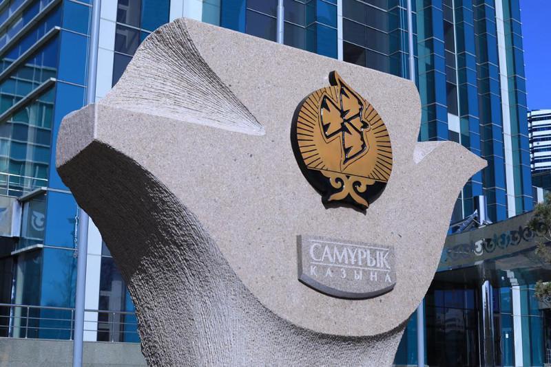 «Самрук-Қазына» вносит существенный вклад в цифровизацию экономики - Аскар Жумагалиев