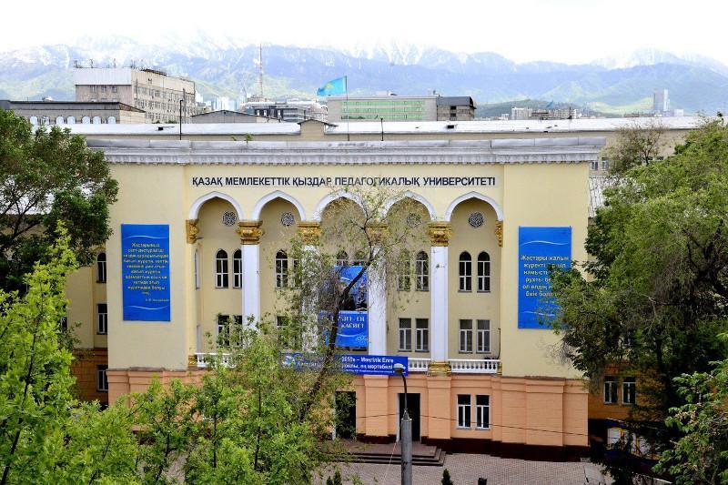 Қыздар университетінің құрылғанына 75 жыл толды