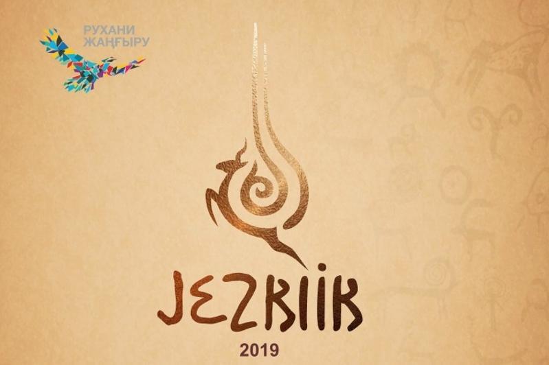Гастрошоу национальной кухни устроят на фестивале «Jezkiik» в Улытау