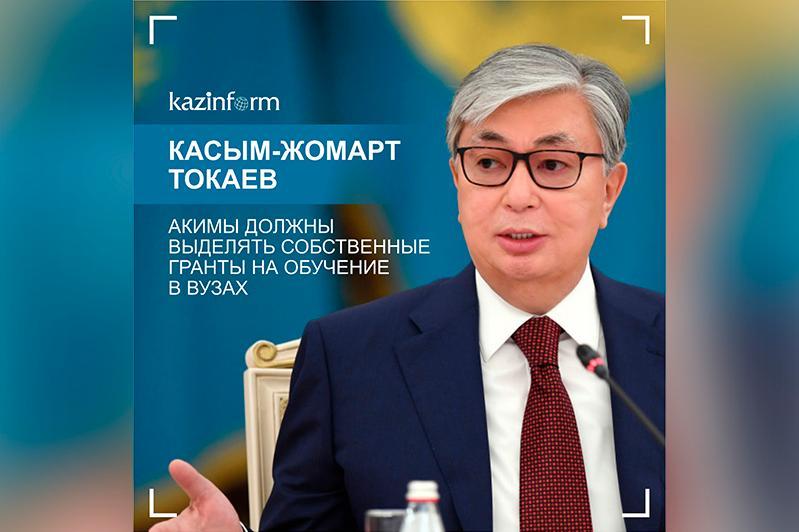 Акимы должны выделять собственные гранты на обучение в вузах – Касым-Жомарт Токаев