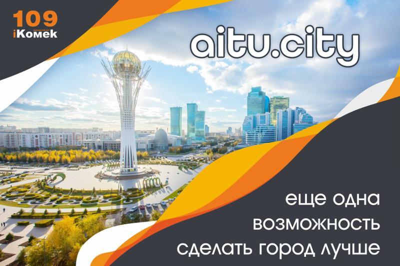 Aitu.city - возможность сделать город лучше уже сегодня