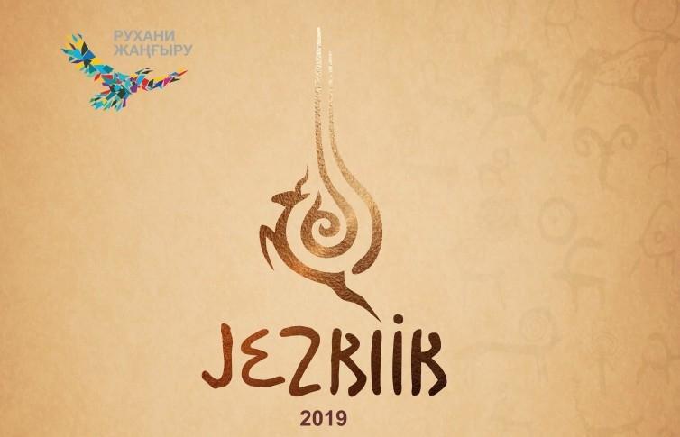 Қарағанды облысында дәстүрлі Jezkiik фестивалі өтеді