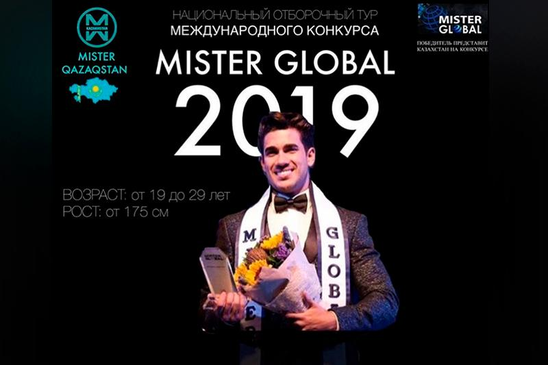 Кастинг конкурса «Mister Global 2019» стартует в Казахстане