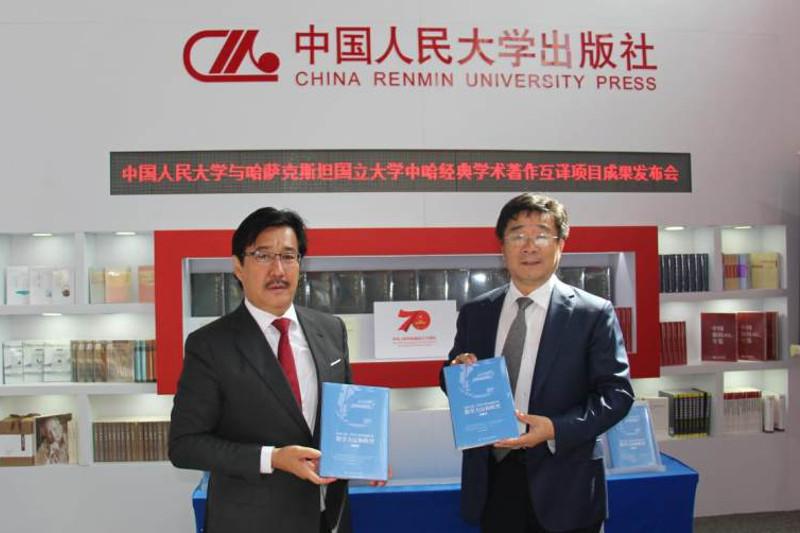 哈萨克斯坦学者作品在北京出版
