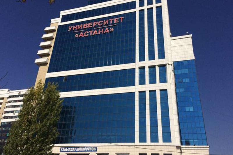 Нарушения выявили в университете «Астана»