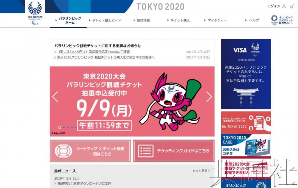 东京残奥会门票第一轮抽签开始受理申请